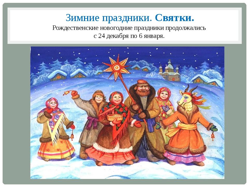 Зимние праздники. Святки. Рождественские новогодние праздники продолжались с...
