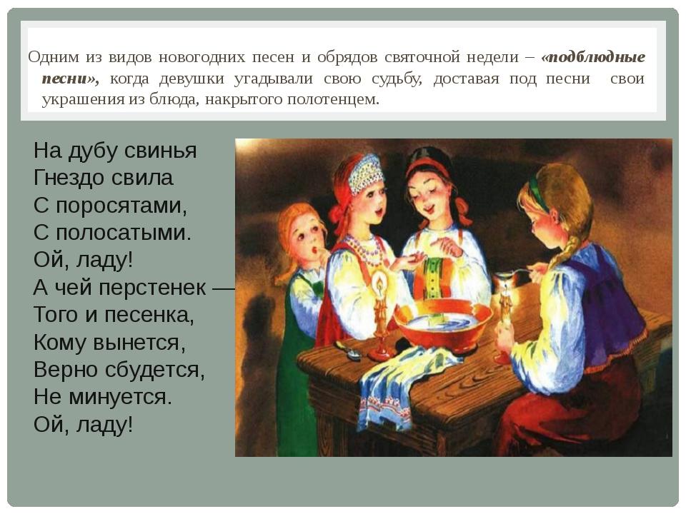 Одним из видов новогодних песен и обрядов святочной недели – «подблюдные песн...