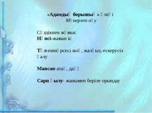 «Адамдық борышың» өлеңі Мәнерлеп оқу Сөздікпен жұмыс Нәпсі-жаман іс Тұл-ешнә