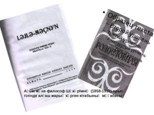 Ақын және философ Шәкәрімнің (1858-1931) орыс тілінде алғаш жарық көрген кіт