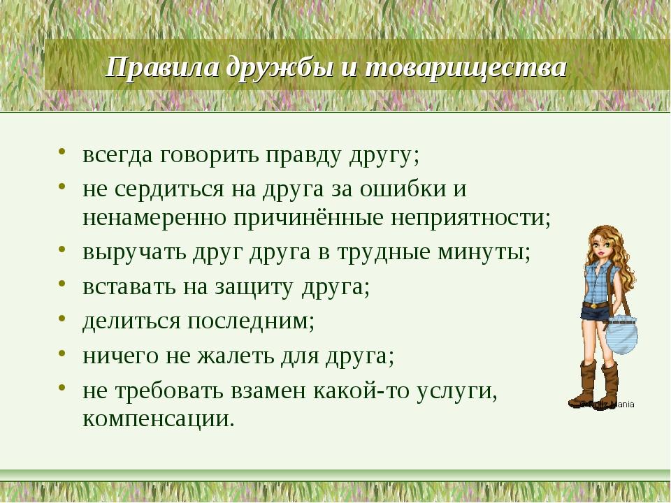 Правила дружбы и товарищества всегда говорить правду другу; не сердиться на д...