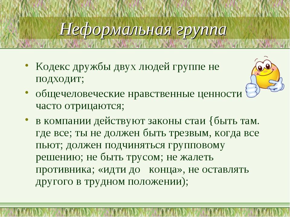 Неформальная группа Кодекс дружбы двух людей группе не подходит; общечеловече...