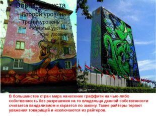 В большинстве стран мира нанесение граффити на чью-либо собственность без ра