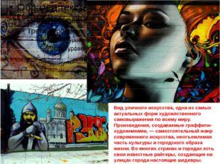 Вид уличного искусства, одна из самых актуальных форм художественного самовы