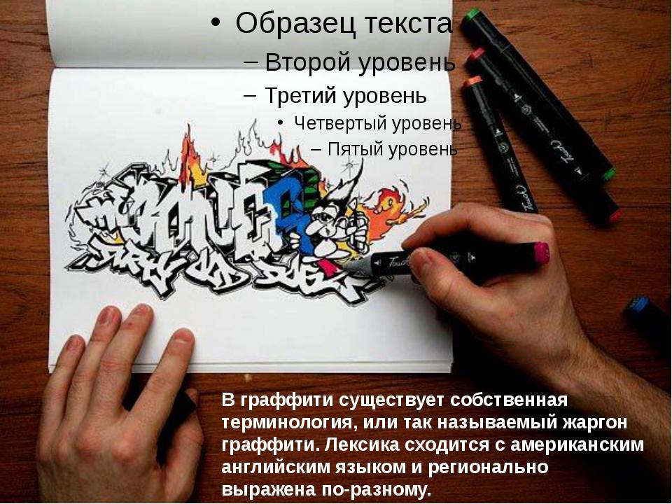 В граффити существует собственная терминология, или так называемый жаргон гр...