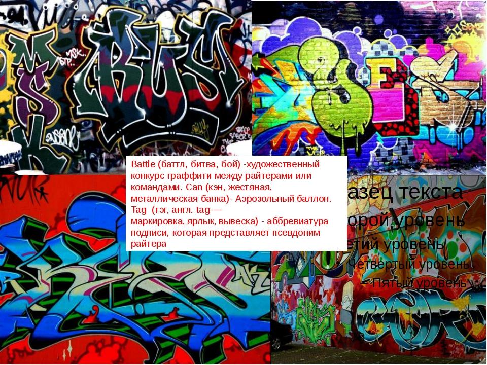 Battle (баттл, битва, бой) -художественный конкурс граффити между райтерами...