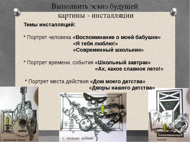 Выполнить эскиз будущей картины - инсталляции Темы инсталляций: * Портрет чел...