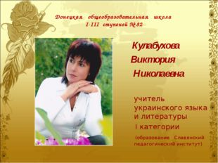 Донецкая общеобразовательная школа І-ІІІ ступеней № 82 Кулабухова Виктория Ни