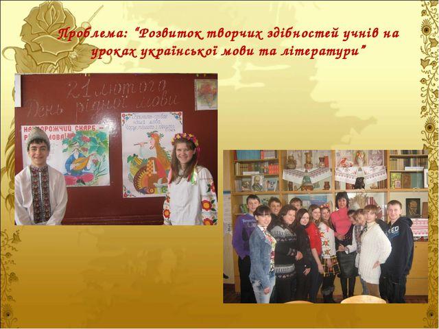 """Проблема: """"Розвиток творчих здібностей учнів на уроках української мови та лі..."""