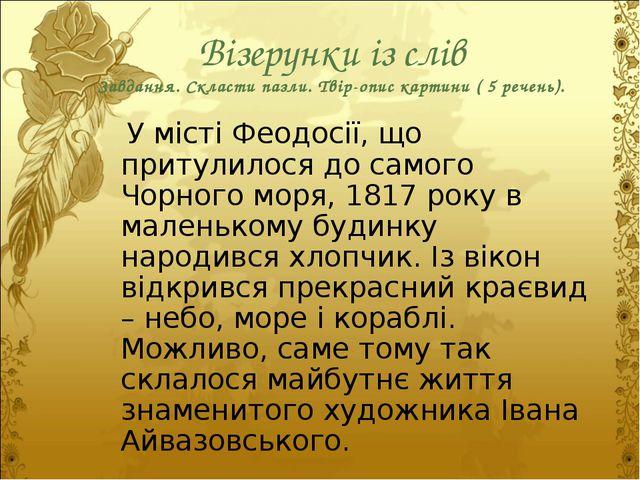 Візерунки із слів Завдання. Скласти пазли. Твір-опис картини ( 5 речень). У м...