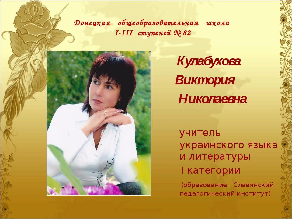Донецкая общеобразовательная школа І-ІІІ ступеней № 82 Кулабухова Виктория Ни...