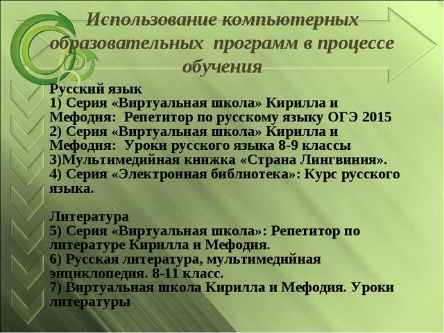 Использование компьютерных образовательных программ в процессе обучения Русск...