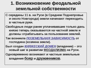 1. Возникновение феодальной земельной собственности С середины 11 в. на Руси