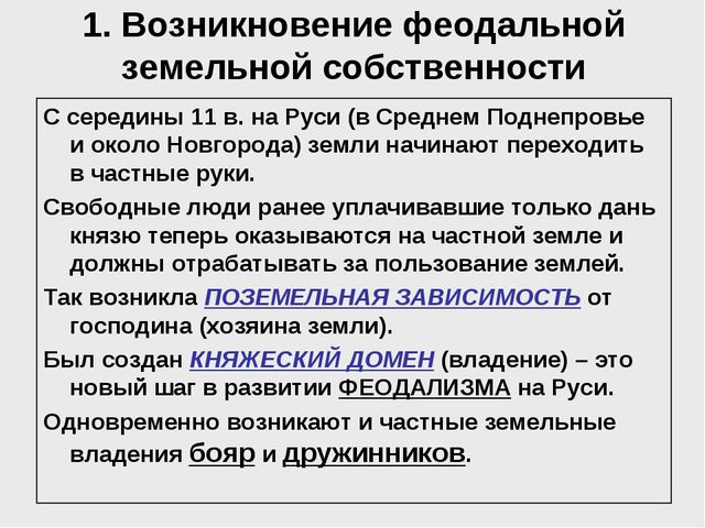 1. Возникновение феодальной земельной собственности С середины 11 в. на Руси...