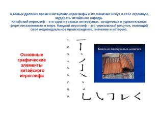 С самых древних времен китайские иероглифы и их значение несут в себе огромн