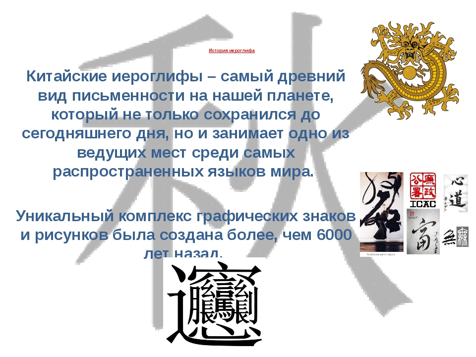 История иероглифа Китайские иероглифы – самый древний вид письменности на наш...
