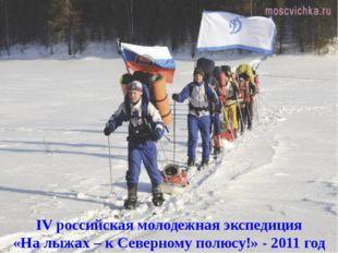 IV российская молодежная экспедиция «На лыжах – к Северному полюсу!» - 2011 год