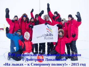 VIII российская молодежная экспедиция с Дмитрием Ливановым «На лыжах – к Севе