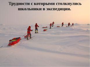 Трудности с которыми столкнулись школьники в экспедиции.
