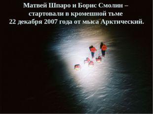 Матвей Шпаро и Борис Смолин – стартовали в кромешной тьме 22 декабря 2007 год