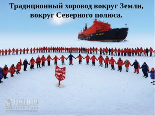 Традиционныйхоровод вокруг Земли, вокруг Северного полюса.