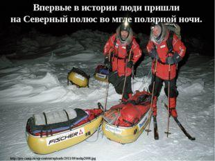 Впервые в истории люди пришли на Северный полюс во мгле полярной ночи.