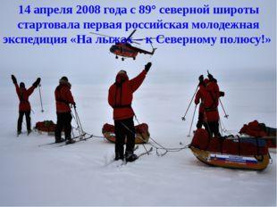 14 апреля 2008 года с 89° северной широты стартовала первая российская молоде