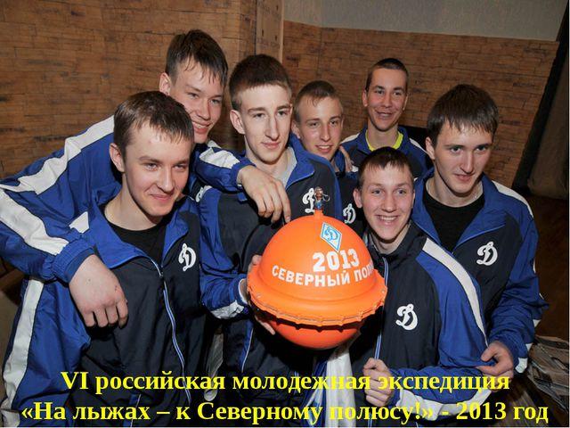 VI российская молодежная экспедиция «На лыжах – к Северному полюсу!» - 2013 год
