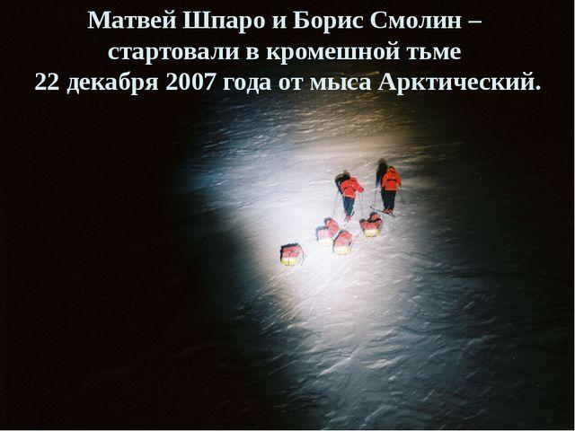 Матвей Шпаро и Борис Смолин – стартовали в кромешной тьме 22 декабря 2007 год...