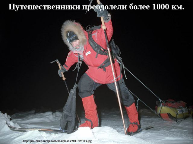 Путешественники преодолели более 1000 км.