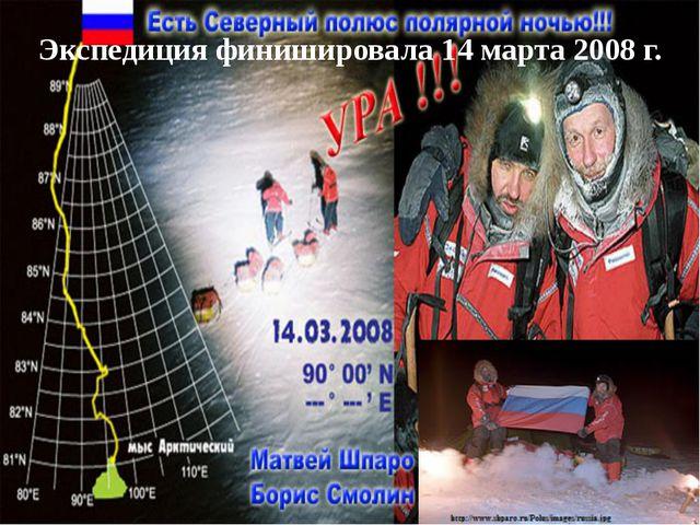 Экспедиция финишировала 14 марта 2008 г.