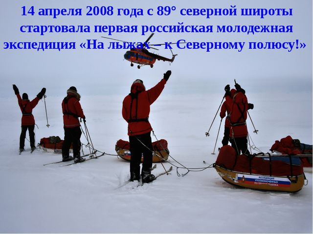 14 апреля 2008 года с 89° северной широты стартовала первая российская молоде...