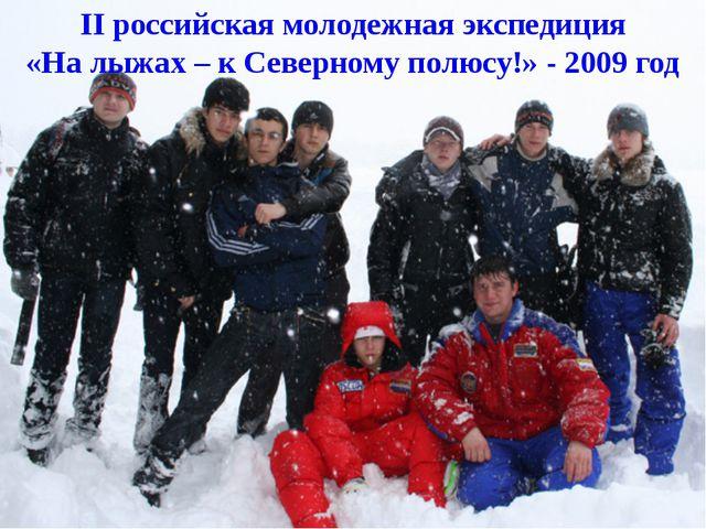 II российская молодежная экспедиция «На лыжах – к Северному полюсу!» - 2009 год
