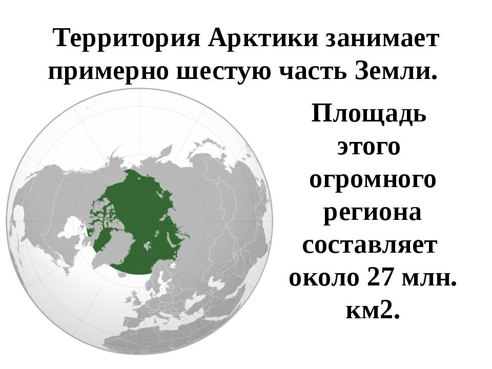 Территория Арктики занимает примерно шестую часть Земли. Площадь этого огромн...