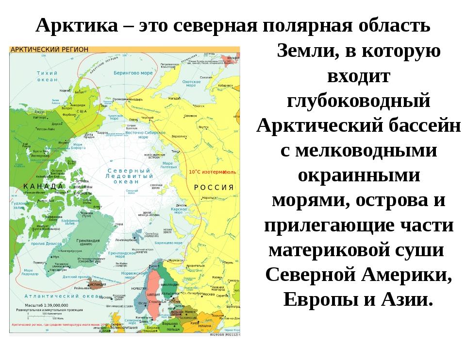 Арктика – это северная полярная область Земли, в которую входит глубоководный...