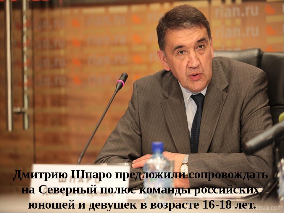 Дмитрию Шпаро предложили сопровождать на Северный полюс команды российских юн...