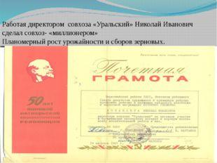 Работая директором совхоза «Уральский» Николай Иванович сделал совхоз- «милли