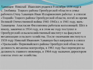 Хаванцев Николай Иванович родился 9 октября 1936 года в с. Злобинка Тоцкого р