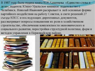 В 1987 году была издана книга Н.И.Хаванцева «Единство слова и дела», издатель
