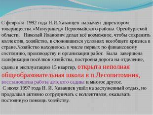 С февраля 1992 года Н.И.Хаванцев назначен директором товарищества «Мичуринец
