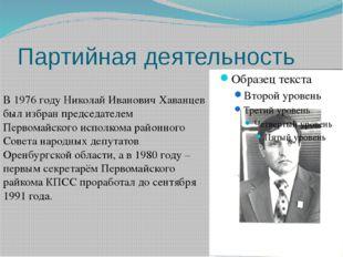 Партийная деятельность В 1976 году Николай Иванович Хаванцев был избран предс