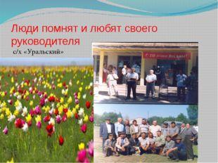 Люди помнят и любят своего руководителя с/х «Уральский»