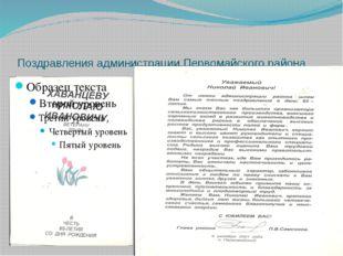 Поздравления администрации Первомайского района