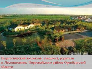Педагогический коллектив, учащиеся, родители п. Лесопитомник Первомайского ра
