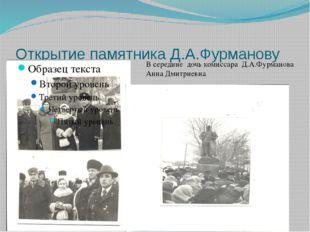 Открытие памятника Д.А.Фурманову В середине дочь комиссара Д.А.Фурманова Анна