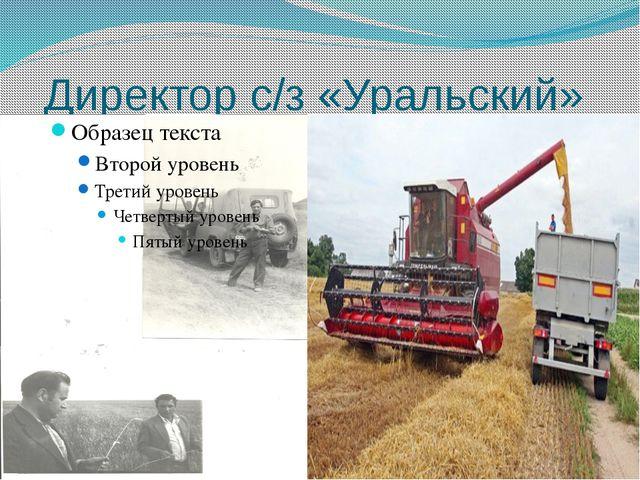 Директор с/з «Уральский»
