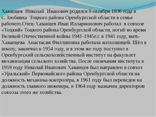 Хаванцев Николай Иванович родился 9 октября 1936 года в с. Злобинка Тоцкого р...