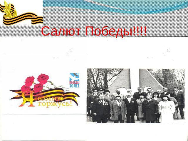 Салют Победы!!!!