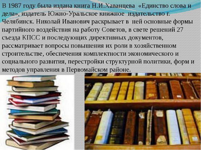 В 1987 году была издана книга Н.И.Хаванцева «Единство слова и дела», издатель...