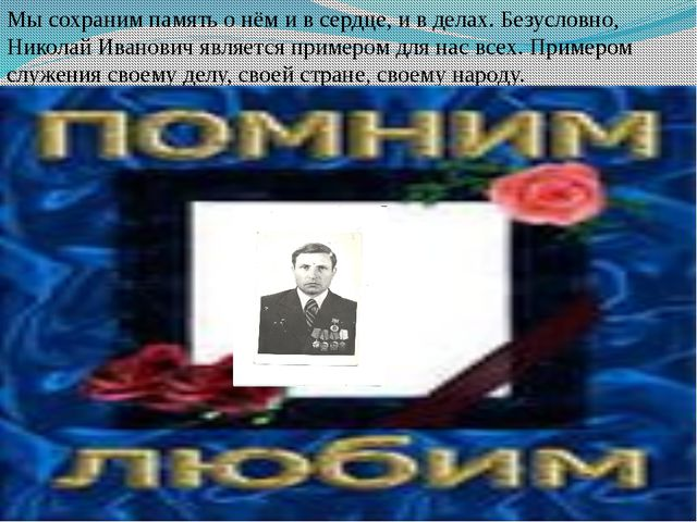 Мы сохраним память о нём и в сердце, и в делах. Безусловно, Николай Иванович...
